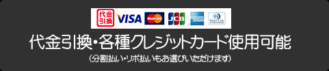 代金引換・各種クレジットカード使用可能