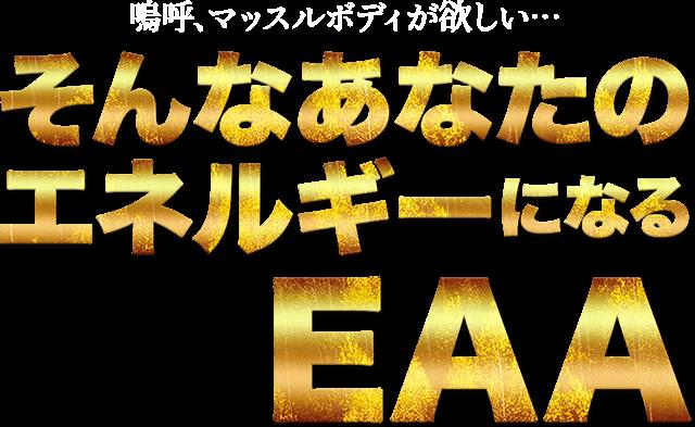 """ハート ラージャン 「モンハン」とビーレジェンドがコラボ。EAA""""ラージャンハート風味""""が発売"""