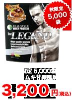 ビーレジェンド ムキムキ甘栗風味 1kg 3,200円