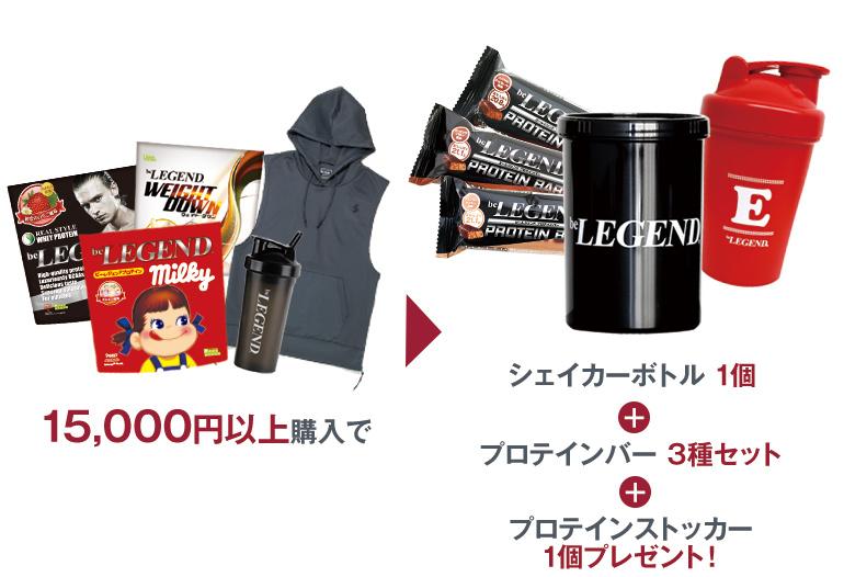 15,000円以上でストッカープレゼント