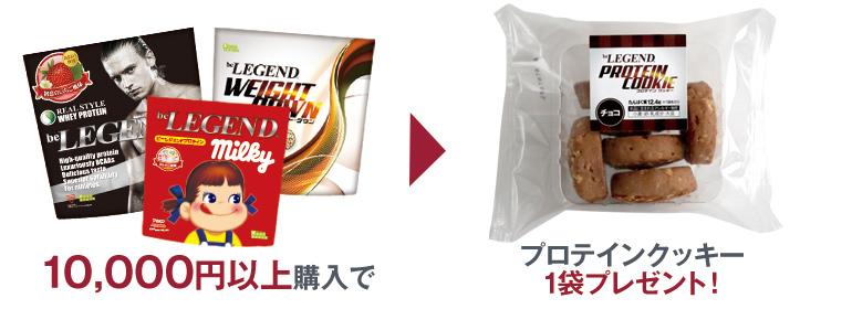 10,000円以上でプロテインクッキー プレゼント