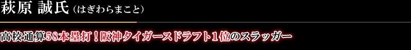 高校通算58本塁打!阪神タイガースドラフト1位のスラッガー