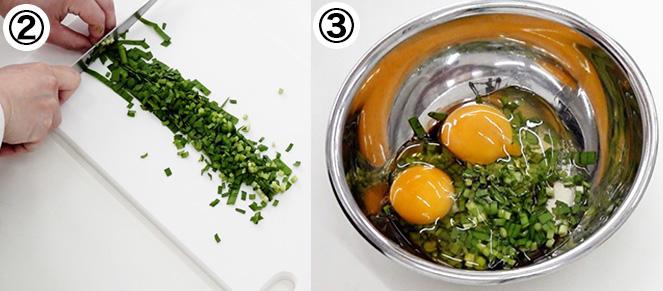 ニラタマ作り方2と3