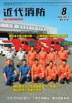 近代消防8月号