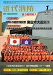 近代消防2012年1月号