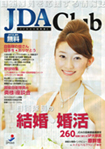 JDA Club2012春号
