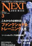 月刊NEXT3月号