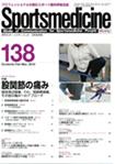 月刊スポーツメディスン2・3月号