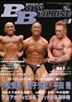 月刊ボディビルディング9月号