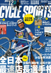 サイクルスポーツ
