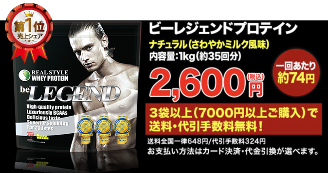 ビーレジェンドプロテイン1kg2600円