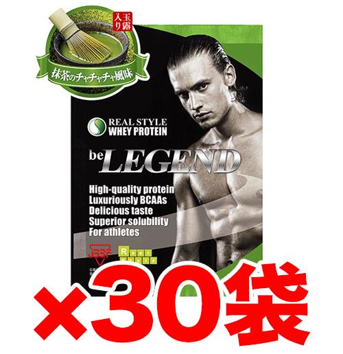 ビーレジェンド 抹茶のチャチャチャ風味 【お試しパック】【30袋セット】