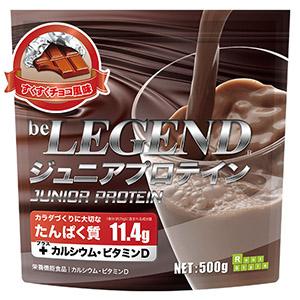 ビーレジェンドジュニアプロテイン すくすくチョコ風味