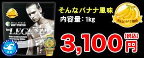 ビーレジェンド そんなバナナ風味 1kg 3,100円