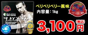 ビーレジェンド ベリベリベリー風味 1kg 3,100円