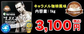 ビーレジェンド キャラメル珈琲風味 1kg 3,100円
