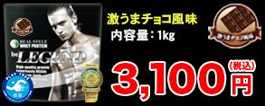 ビーレジェンド 激うまチョコ風味 1kg 3,100円