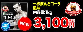 ビーレジェンド 一杯飲んどコーラ風味 1kg 3,100円