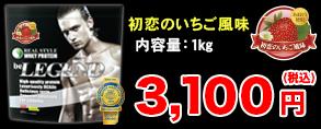 ビーレジェンド 初恋のいちご風味 1kg 3,100円