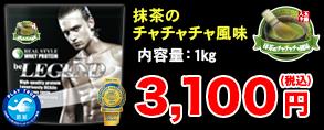 ビーレジェンド 抹茶のチャチャチャ風味 1kg 3,100円