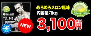 ビーレジェンド めろめろメロン風味 1kg 3,100円