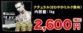 ビーレジェンド ナチュラル 1kg 2,600円