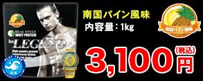 ビーレジェンド 南国パイン風味 1kg 3,100円