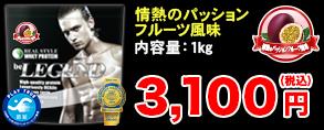 ビーレジェンド 情熱のパッションフルーツ風味 1kg 3,100円