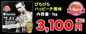 ビーレジェンド ぴちぴちハッピーチ風味 1kg 3,100円