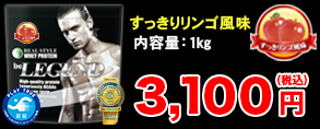ビーレジェンド すっきリンゴ風味 1kg 3,100円