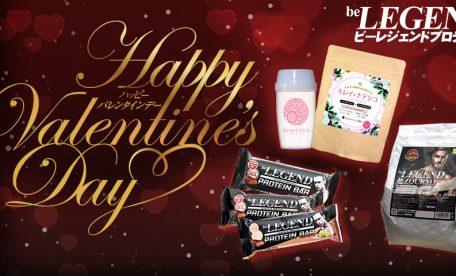バレンタインキャンペーン2020