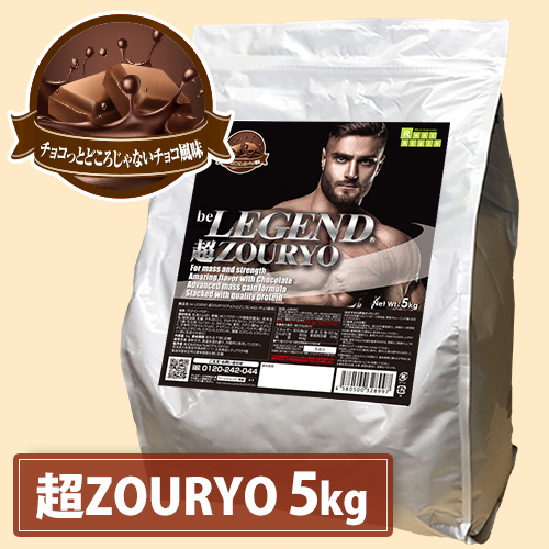 ビーレジェンド 腸ZOURYO