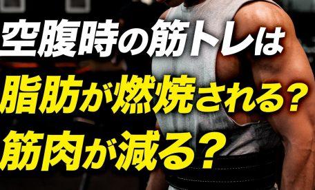 リーンゲインズ トレーニング 空腹状態 脂肪燃焼 筋分解